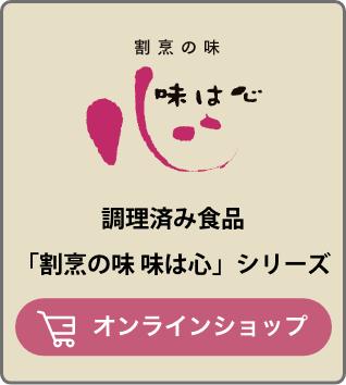 調理済み食品「割烹の味 味は心」シリーズ オンラインショップ