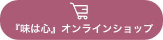 『味は心』オンラインショップ